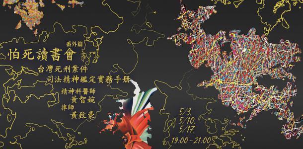 【2017怕死讀書會番外篇】讀懂《台灣死刑案件司法精神鑑定實務手冊》