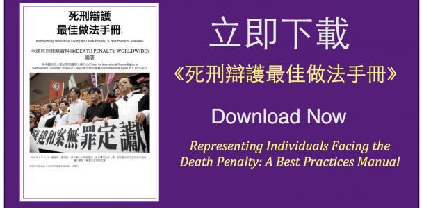全球《死刑辯護最佳做法手冊》 中文版上線