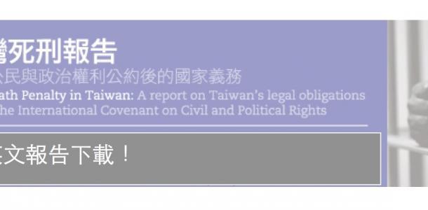 「台灣死刑報告」下載
