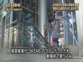 張志揚於9日下午6點多在名古屋SKE48劇場,被日本警方發現,隨後在警車內自刎,送醫不治。(圖/攝於日本電視台畫面)