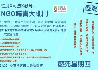 性別X司法X教育:盛夏最強NGO曬書大亂鬥