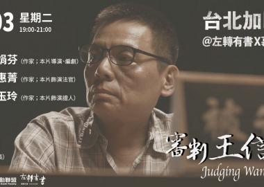 《審判王信福》台北加映場