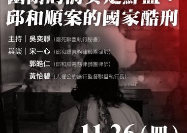 【廢死星期四】幽閉的前奏是鮮血:邱和順案的國家酷刑