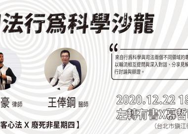 【法客心法x廢死非星期四】司法行為科學沙龍