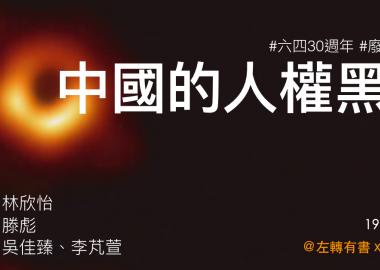 【廢死星期四】中國的人權黑洞