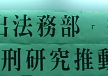 退出「法務部逐步廢除死刑研究推動小組」