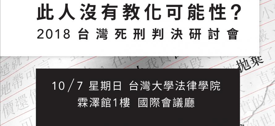 此人沒有教化可能性?— 2018台灣死刑判決研討會
