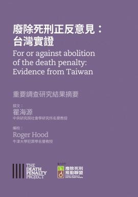廢除死刑正反意見:台灣實證