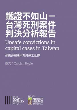 鐵證不如山:台灣死刑案件判決報告