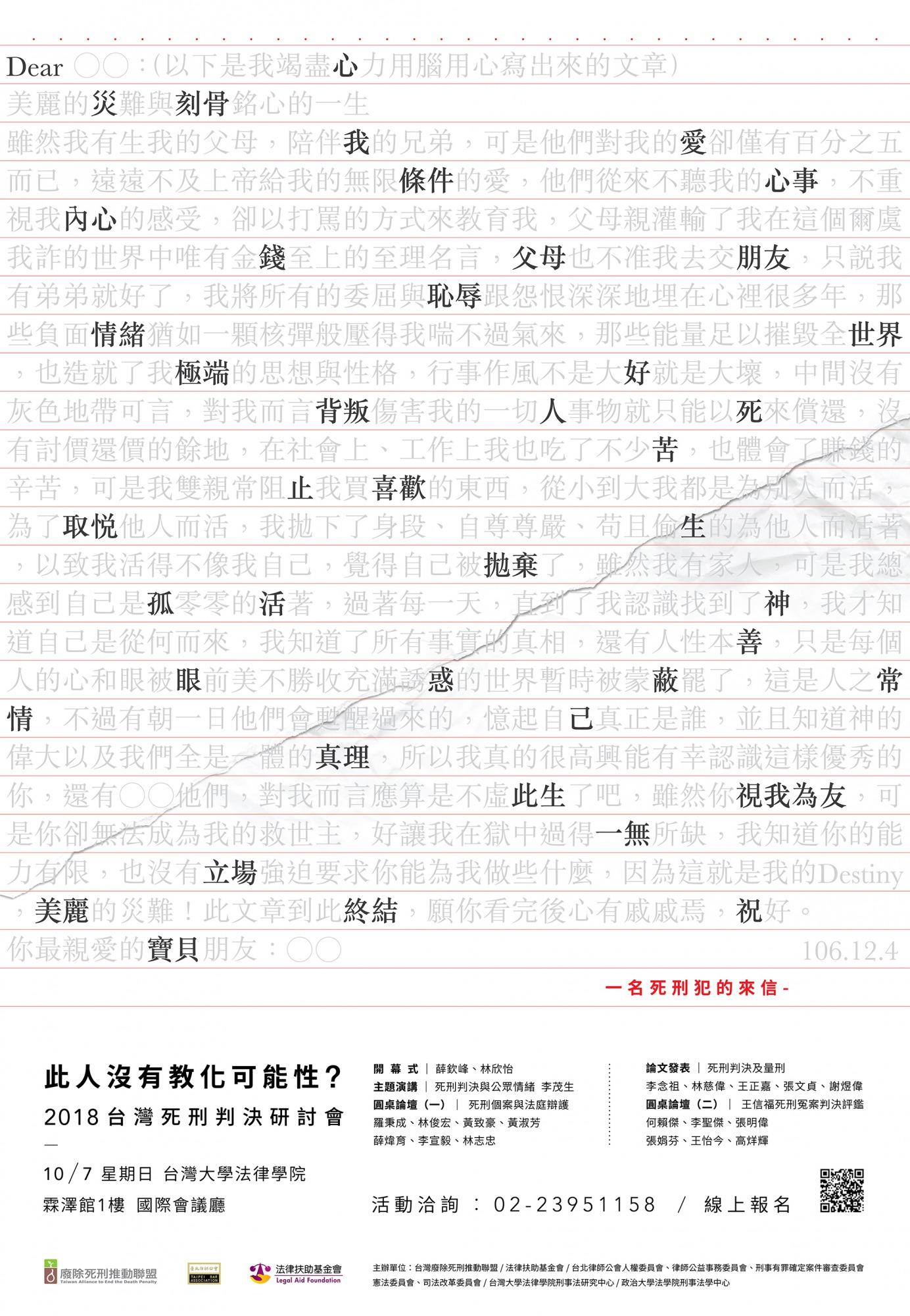 20180907_fei_si_lian_meng_yan_tao_hui_b2hai_bao_.jpg