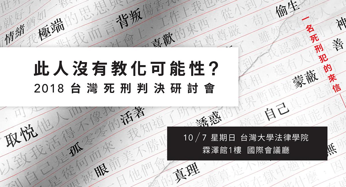 20180912_fei_si_lian_meng_tai_wan_si_xing_pan_jue_yan_tao_hui_guan_wang_shou_ye_tu__0.jpg