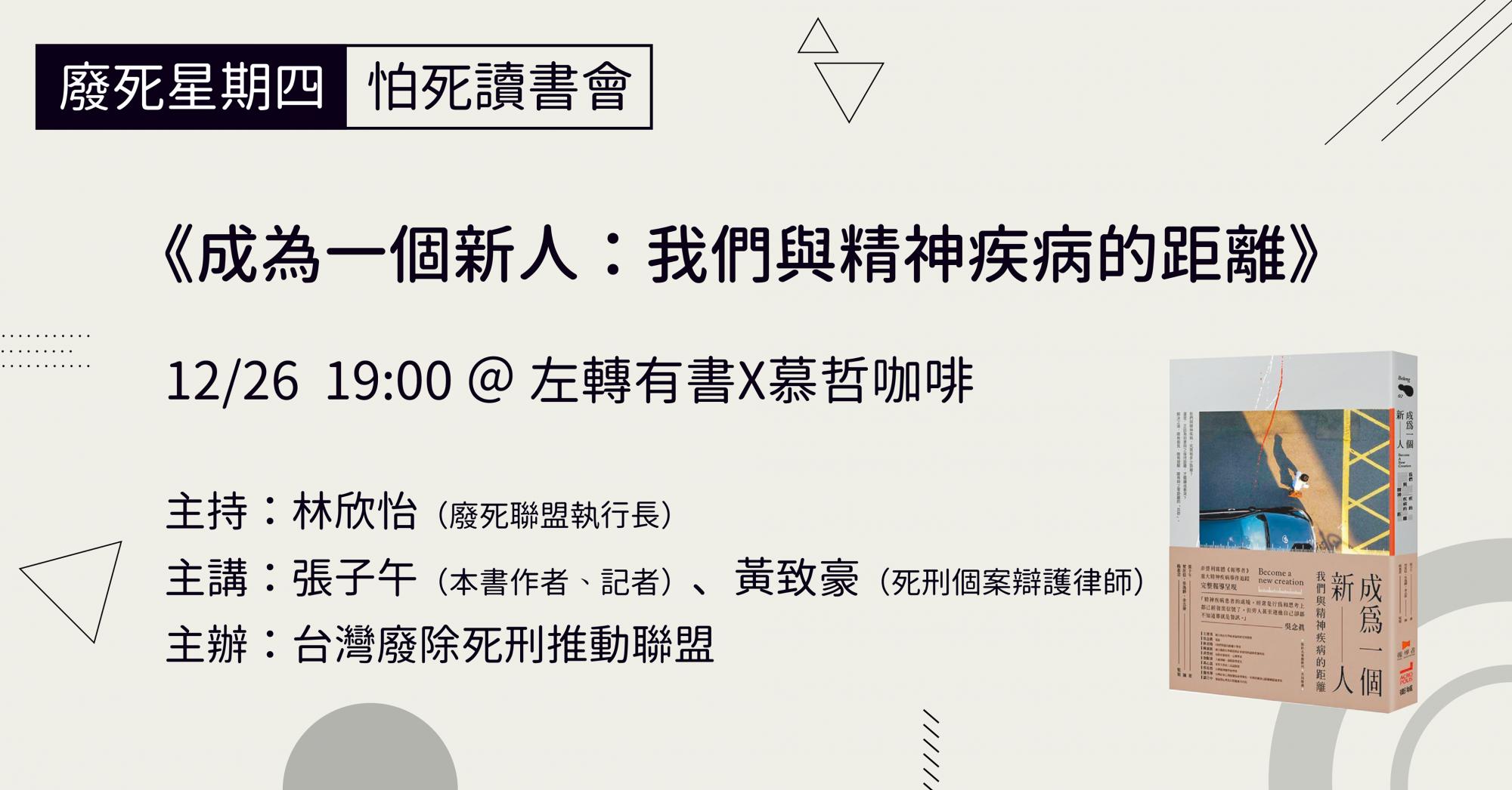 1226pa_si_du_shu_hui_cheng_wei_yi_ge_xin_ren_.png